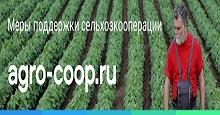 Меры поддержки сельхозкооперации